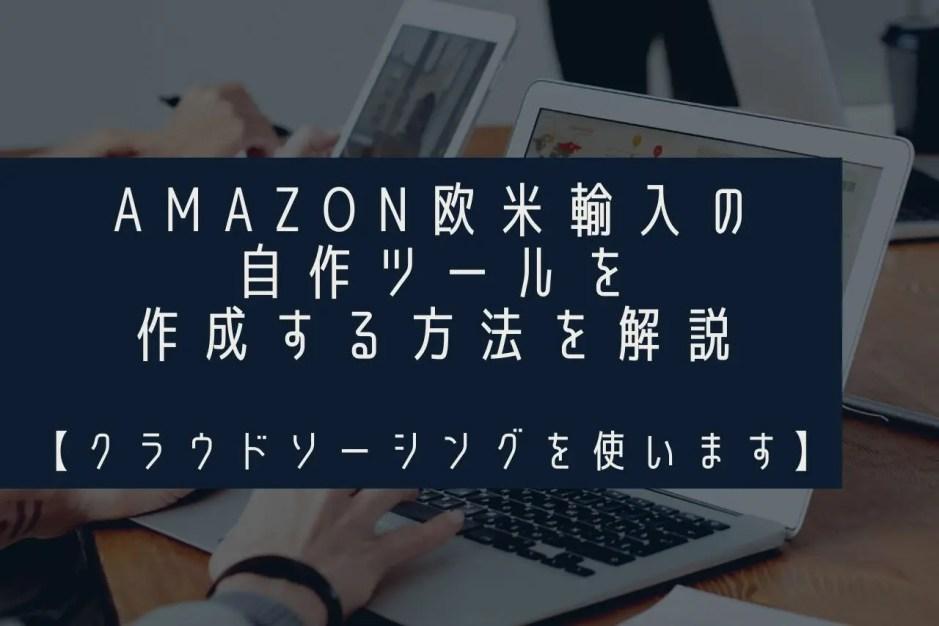 Amazon欧米輸入の自作ツールを作成する方法を解説【クラウドソーシングを使います】