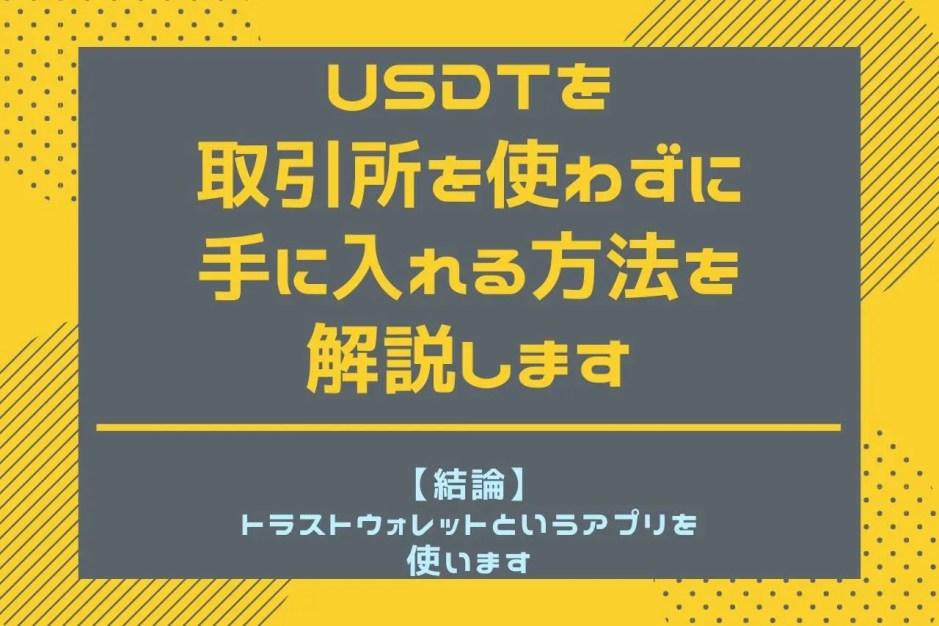 USDTを取引所を使わずに手に入れる方法を解説します【結論:トラストウォレットというアプリを使います】