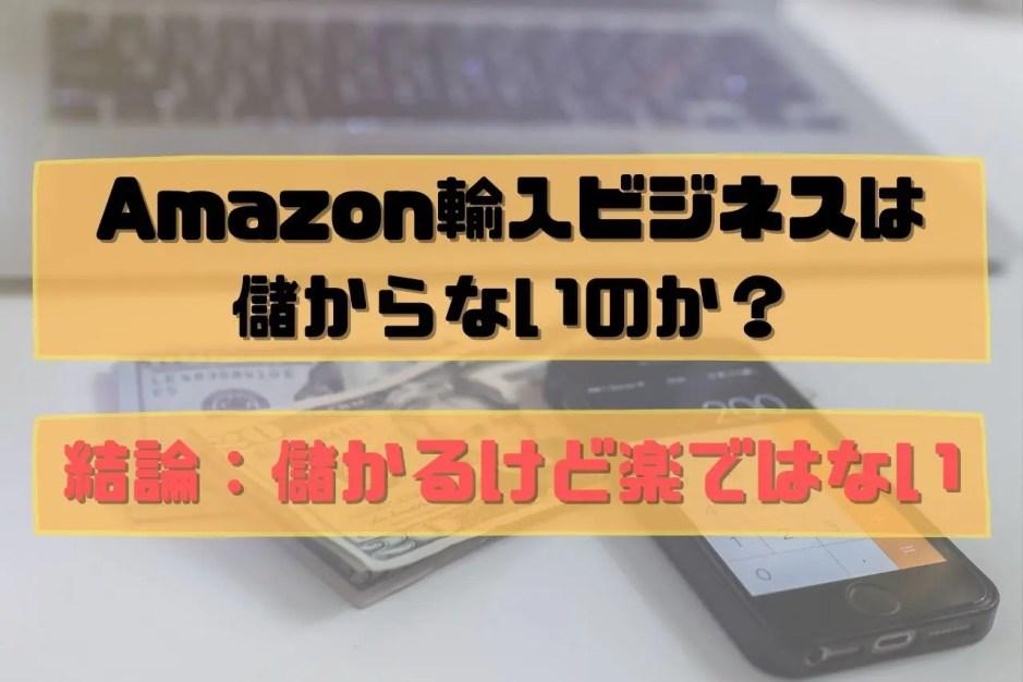 Amazon輸入ビジネスは儲からないのか?【結論:儲かるけど楽ではない】
