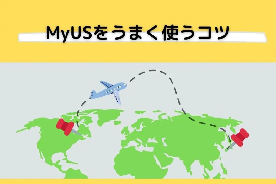 Amazon輸入代行業者MyUSをうまく使うコツ