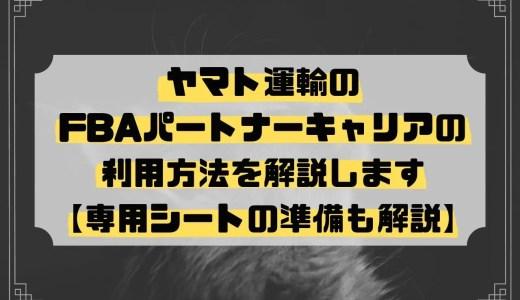 ヤマト運輸のFBAパートナーキャリアの利用方法を解説します【専用シートの準備も解説】