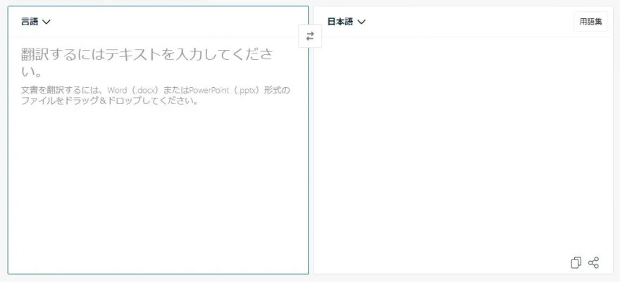 DeepL翻訳の使い方