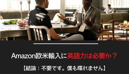 Amazon欧米輸入に英語力は必要か?【結論:不要です。僕も喋れません】