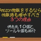 Amazon物販をするなら他販路も増やすべき3つの理由【併売先10個とツール4個も紹介】