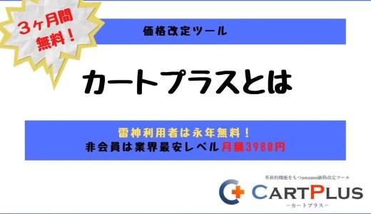 【3ヶ月お試し無料】カートプラスとは【価格改定ツール業界最安レベル月額3980円】