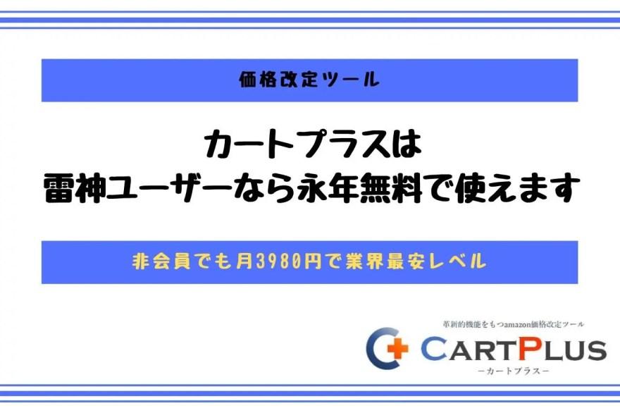 カートプラスは雷神ユーザーなら永年無料で使えます【非会員でも月3980円で業界最安レベル】