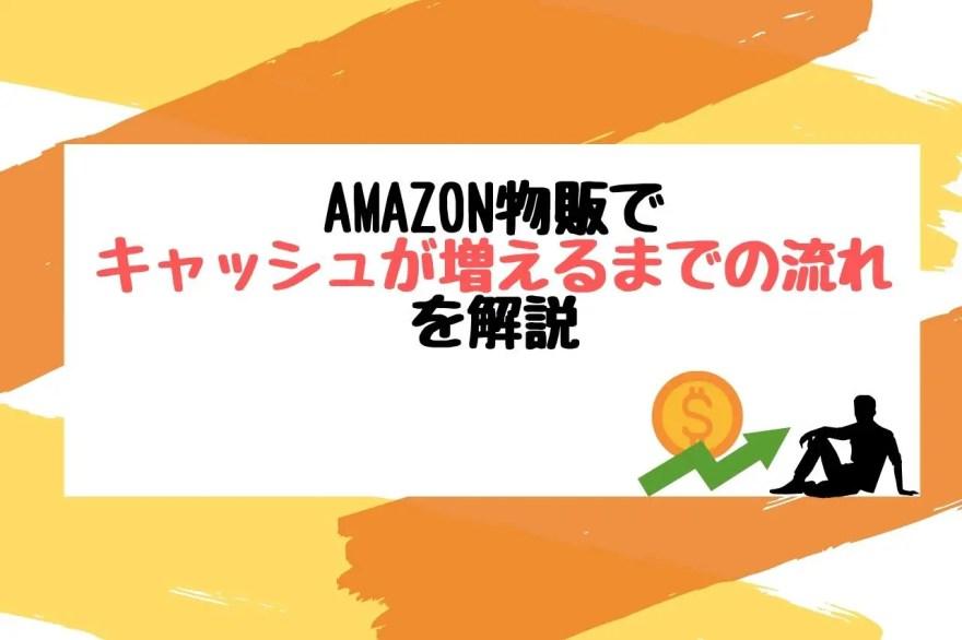 Amazon物販でキャッシュが増えるまでの流れを解説