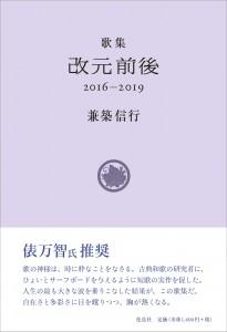 改元前後 2016-2019