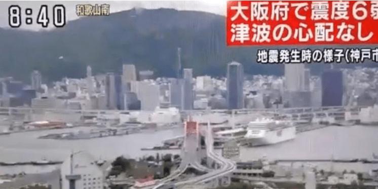 Sismo de 6.1 grados azota Japón