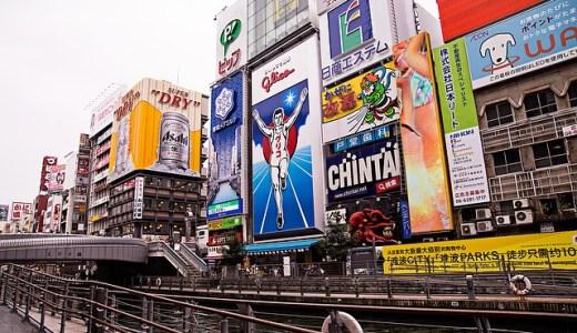 大阪での暇つぶしにオススメなデートスポット9選!カップル必見!