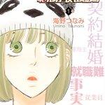 ドラマ化したオススメの恋愛漫画9選!面白い漫画をご紹介!