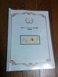 LED レジンアクセサリー認定講師資格取得講座 日本パーツビューティアカデミー