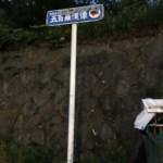 【ディープスポット案内】小樽五百羅漢の坂と宗圓寺。