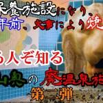 【山奥の廃温泉施設】軍の保養施設にもなった『五楽園』周辺探索