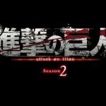 【進撃の巨人】2期、放送時期決定!