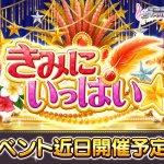 【デレステ】イベント予告とタイプセレクトガチャ!更新