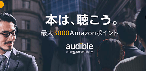 amazon-audible