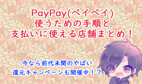 paypay-festival