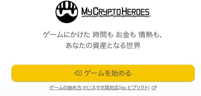 start-my-crypto-heroes