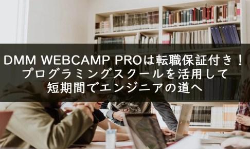 dmm-webcamp-pro