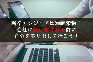 shinsotsu-engineer-yudan-kinmotsu