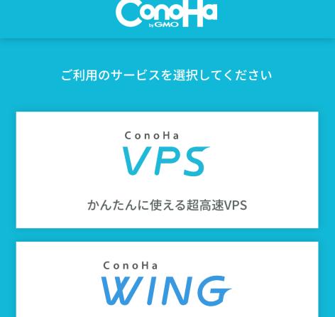 conoha-app