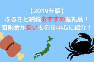 【2019年版】 ふるさと納税おすすめ返礼品! 寄附金が安いものを中心に紹介!