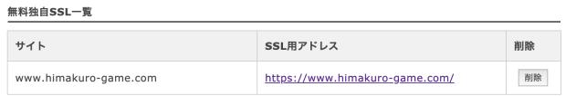 Xserver - SSL化反映完了