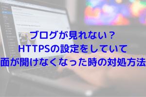 ブログが見れない? HTTPSの設定で 画面が開けない時の対処方法! (1)