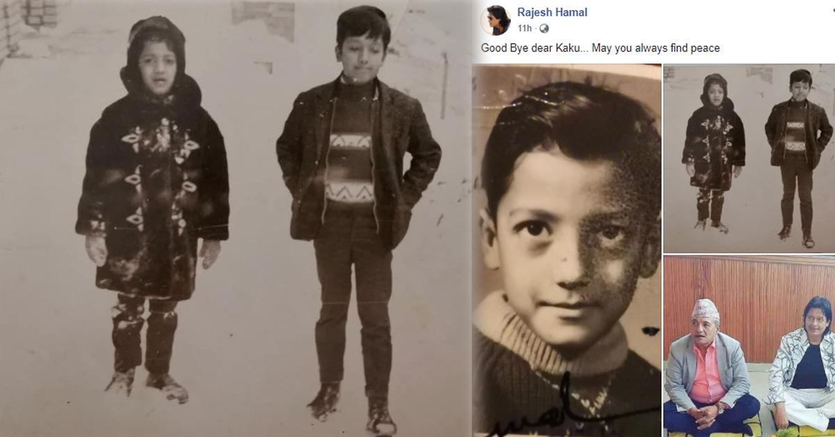 राजेश हमालले बाल्यकालका तस्बिर शेयर गर्दै भाइलाई यसरी सम्झे