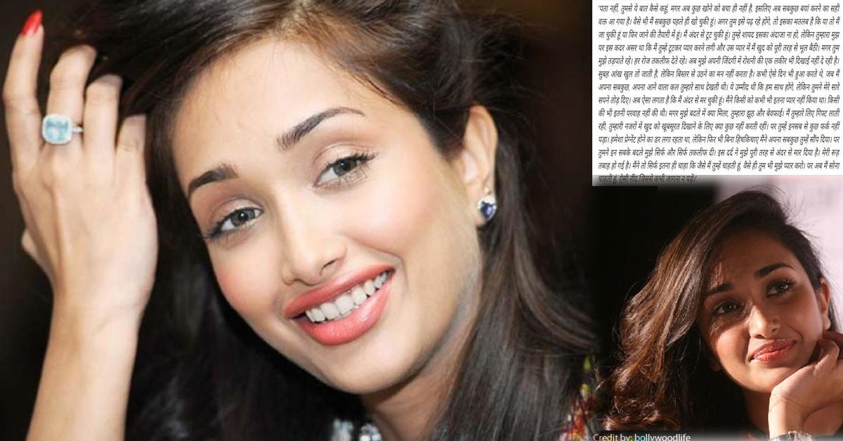 अभिनेत्री जिया खानको त्यो रहस्यमय मृत्यु, त्यो मार्मिक 'नोट'
