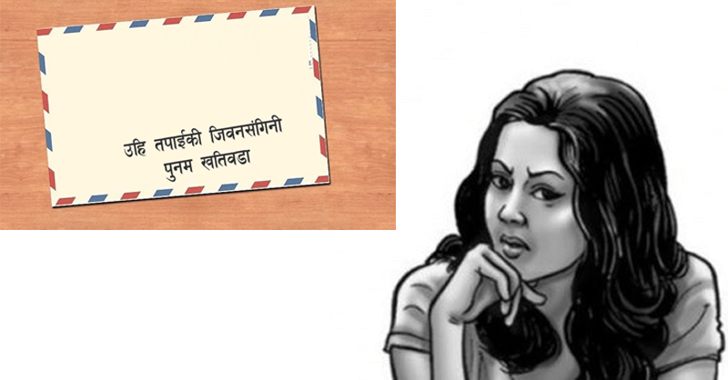 विवाहितले पढ्नै पर्नेः माइत गएकी श्रीमतीले श्रीमानलाइ लेखी राखेको पत्र