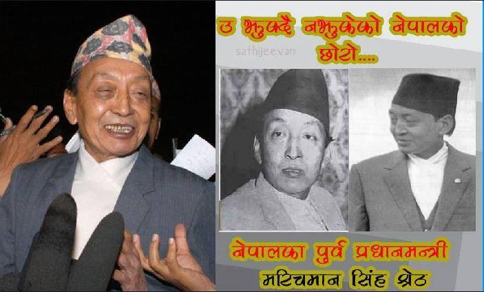 मरिचमान सिंह यस्ता प्रधानमन्त्री, जो राजनीतिबाट अलग बसे तर देश बेचेनन् !