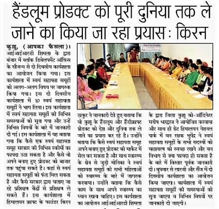 Himalayankraft in News