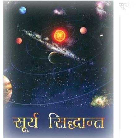 सूर्य सिद्धांत अद्भुत ग्रंथ; 26 फरवरी ;सूर्य ग्रहण पर विशेष
