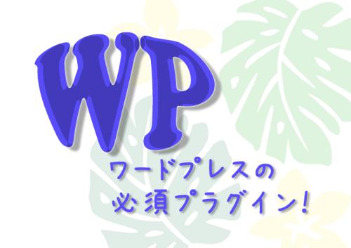 wpplug