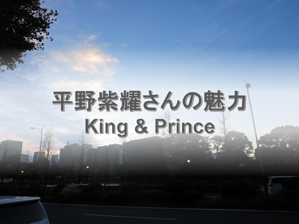 キンプリ平野紫耀さんの魅力