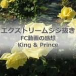 キンプリのFC限定ゲーム動画エクストリームジジ抜きの感想