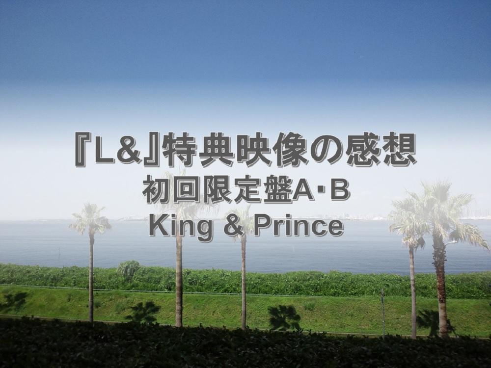キンプリ「L&」初回限定盤Aと初回限定盤Bの特典映像の感想