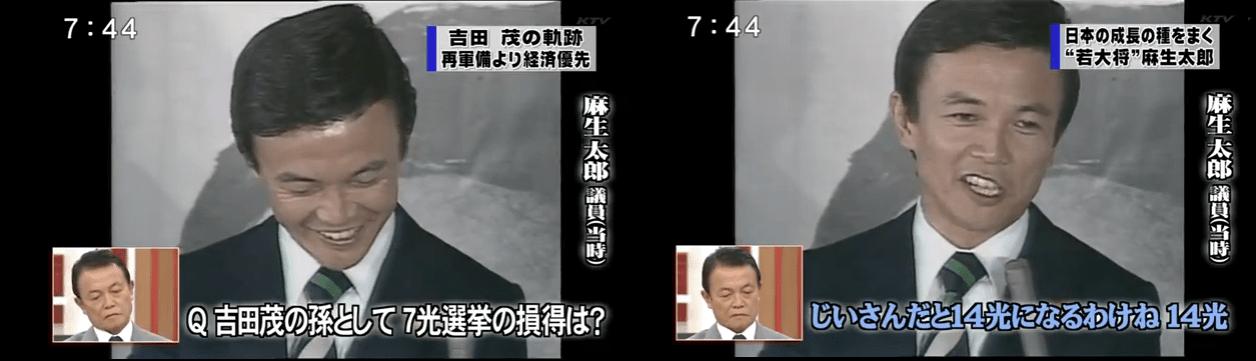 ダイヤに賭ける】「新報道2001」の麻生太郎元総理・1【若大将】: いつも☆ひまわり