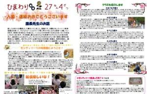月刊ひまわり通信
