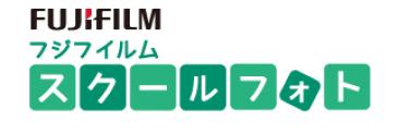 フイルム スクール フォト 富士