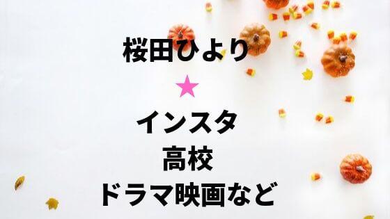 インスタ 桜田 ひより