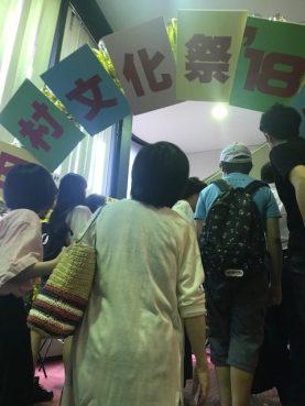 内村文化祭18