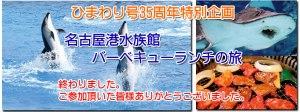 2018年名古屋水族館の旅