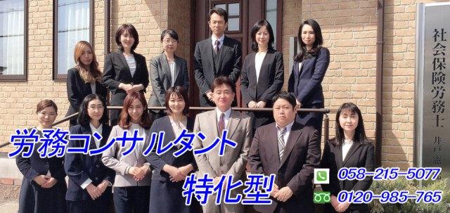 人事労務コンサルタント 岐阜