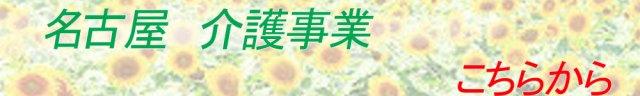 助成金申請代行 名古屋ひまわり事務所・岐阜ひまわり事務所