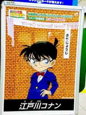 JR中央線・吉祥寺駅「江戸川コナン」のポスター