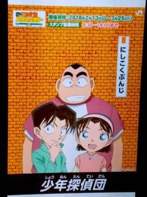 JR武蔵野線(中央線)・西国分寺駅「少年探偵団」のポスター