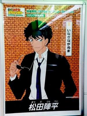 JR南武線・稲城長沼駅「松田陣平」のポスター